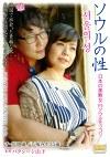 ソウルの性 日本の美熟女 vs ソウルモッコリ チ・ゲ31歳 手塚みや35歳