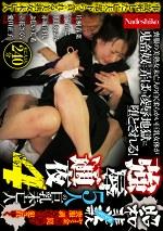 昭和悲歌 ヤミ金屋の罠に嵌り喪服を剥ぎ取られ犯されゆく 5人の巨乳未亡人強辱通夜 4