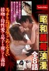 昭和義母浪漫 エッチなおばさんでごめんなさい 接吻と母性愛で息子を虜にする義母 全8話