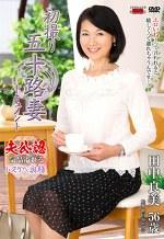 初撮り五十路妻ドキュメント 田中良美 五十六歳