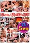 隠された人妻の淫らな情事 17人 5時間 OBSCENE DVD 奥様欲情日記 SPECIAL EDITION