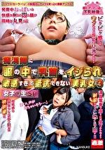 痴漢師に服の中で乳首をイジられ敏感すぎて抵抗できない美乳女 3 女子○生SP