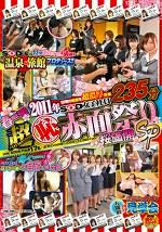 2011年 SOD女子社員 春爛漫 超(恥)赤面祭り 桜満開SP