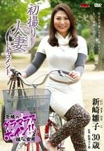 初撮り人妻ドキュメント 新崎雛子 三十歳