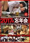 2017年忘年会 居酒屋編