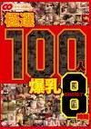 極選 100人 爆乳 BEST8時間