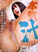 本気汁掻き出しピストン 膣内で引きながら擦れるカリ首の刺激で大量愛液が溢れ出す女 女子大生こう