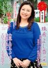 熟年AVデビュードキュメント 台風と共にやって来た美麗の熟女!そのエロさはまさに天変地異! 珠希よし香50歳