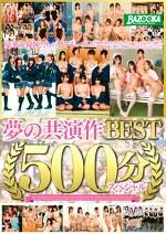 BAZOOKA夢の共演作BEST500分スペシャル