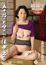 近親相姦 五十路のお母さんに膣中出し 初撮り! 鳥井聖子53歳