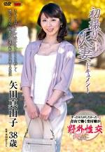 初撮り人妻ドキュメント 矢田真由子 三十八歳