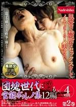 団塊世代に贈る官能ポルノ集12編×4時間 第2巻