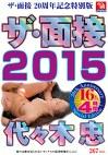 ザ・面接 2015 代々木忠