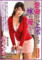 磐田から上京した嫁の母が・・・爆乳義母 冴島加恋 44歳