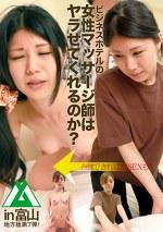 ビジネスホテルの女性マッサージ師はヤラせてくれるのか?in富山