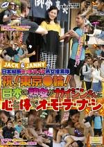 JACK&JANNYの日本縦断ヒッチハイク熟女捜索隊 祝!東京●輪!日本の熟女がガイジンさんに心と体でオ・モ・テ・ナ・シ