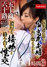 五十路六十路 長年連れ添った中高年夫婦が再び燃え上がる 濃厚な接吻と絡み合う性交 6人4時間 3