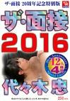 ザ・面接 2016 代々木忠