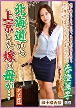 北海道から上京した嫁の母が・・・四十路義母 香澄麗子 45歳