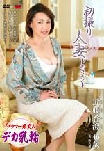 初撮り人妻ドキュメント 近藤香澄 四十六歳