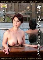 母子交尾【甘湯沢路】 和田百美花