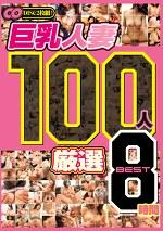 巨乳人妻 100人 厳選 BEST 8時間
