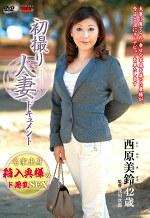 初撮り人妻ドキュメント 西原美鈴 四十二歳