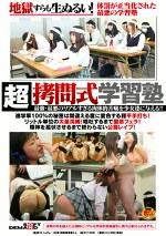 超拷問式学習塾