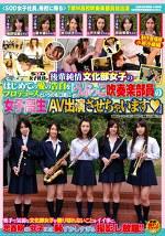 SOD女子社員が後輩純情文化部女子のはじめての愛の告白をプロデュースというのを口実に『うぶっこ吹奏楽部員の女子高生AV出演させちゃいます』