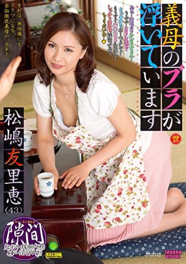 義母のブラが浮いています 松嶋友里恵