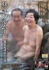 熟年フルムーン 高齢夫婦駒形の旅 伊藤悦子