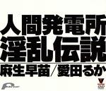 人間発電所 淫乱伝説 麻生早苗/愛田るか