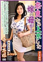 奈良から上京した嫁の母が・・・爆乳義母 寺島志保41歳
