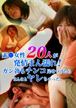 素●女性20人が発情まん濡れ!ガン勃ちチンコ見せつけたらまんまとヤレちゃった