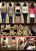 札幌で出会った5名の後ろ姿美人