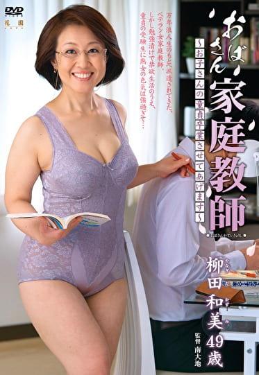おばさん家庭教師 ~お子さんの童貞卒業させてあげます~ 柳田和美 四十九歳