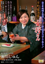 下町居酒屋の女将さん 海の幸料理が自慢ですの・・・・・・私の秘貝もツマんで呑んで! 瀬川じゅん