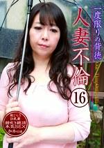 一度限りの背徳人妻不倫(16)~恥じらう巨乳妻が潮吹き絶頂本気SEX・加奈43歳
