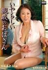 いやらしい親戚のおばさん 柴崎典子 52歳
