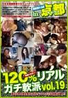 120%リアルガチ軟派 vol.19 in 京都