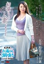初撮り人妻ドキュメント 五月裕美子 四十四歳