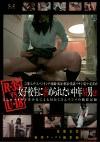R-35vsU-18 女子校生に虐められたい中年M男 2