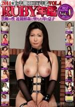 2014年上半期RUBY年鑑 Vol,4 禁断の性 近親相姦に堕ちた母と息子