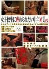 R-35vsU-18 女子校生に虐められたい中年M男 3