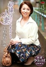 初撮り人妻ドキュメント 千崎栄枝 四十六歳
