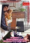 「助けは来ない・・・」拉致監禁され犯されているのに何度も何度も激イキしてしまう四十路人妻