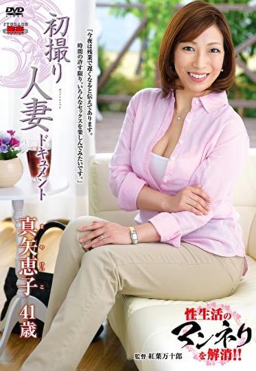 初撮り人妻ドキュメント 真矢恵子 四十一歳