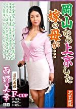 岡山から上京した嫁の母が・・・巨乳義母 西野美幸 41歳