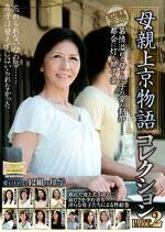 RUBY厳選! 母親上京物語コレクションPART.2 慕情溢れる母と息子の愛の刹那・・・・・・都会に灯る親子愛