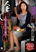 人妻痴漢電車 ~さわられた五十路母~ 坂口良江 五十歳